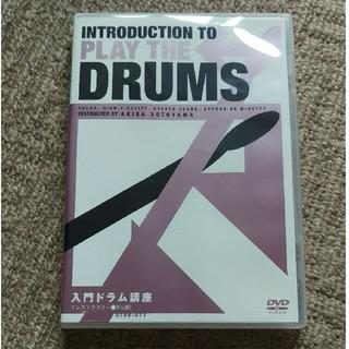 入門ドラム講座 DVD(その他)