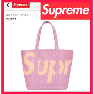 シュプリーム(Supreme)のsupreme raffia tote bag(トートバッグ)