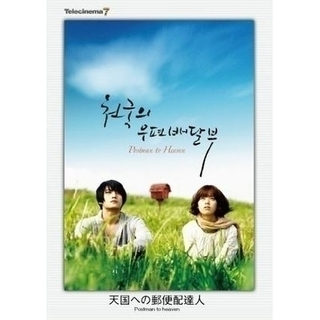 ジェイワイジェイ(JYJ)の韓国映画 天国への郵便配達人 DVD(韓国/アジア映画)