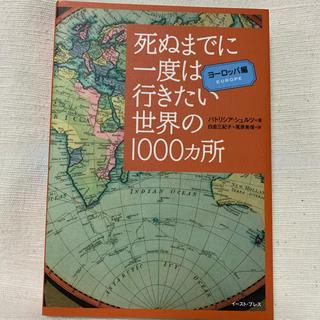 死ぬまでに一度は行きたい世界の1000カ所 ヨ-ロッパ編(地図/旅行ガイド)