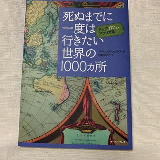 死ぬまでに一度は行きたい世界の1000カ所 アジア・アフリカ編(地図/旅行ガイド)