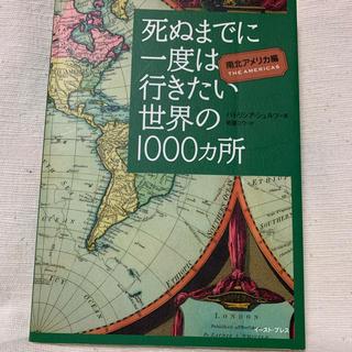 死ぬまでに一度は行きたい世界の1000カ所 南北アメリカ編(地図/旅行ガイド)