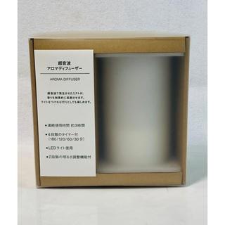 MUJI (無印良品) - 【 未使用 】MUJI  無印良品  超音波アロマディフューザー  AD-SD2