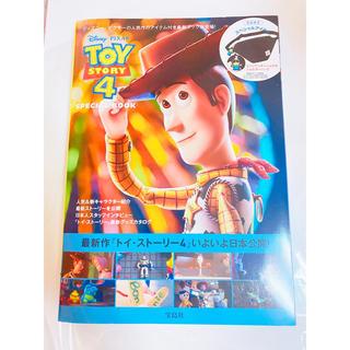 ディズニー(Disney)のTOY STORY 4 SPECIAL BOOK(住まい/暮らし/子育て)