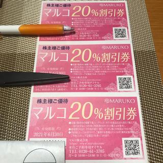 マルコ(MARUKO)のマルコ 割引券 3枚(その他)