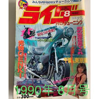 送料無料 ライダーコミック 1990年8月号 (車/バイク)