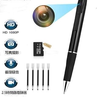 小型カメラ 防犯カメラ ペン型 32GB SDカード&替芯5本付き(防犯カメラ)