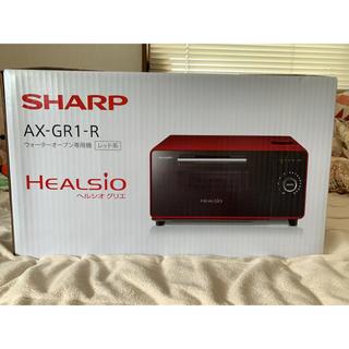 SHARP - シャープ AX-GR1-R ウォーターオーブン 「ヘルシオ グリエ」 レッド