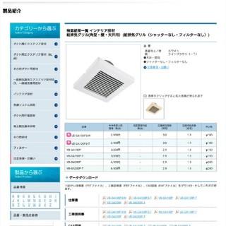 パナソニック(Panasonic)のPanasonic給排気グリル VB-GA150P(その他)