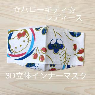 ハローキティ(ハローキティ)の3D立体インナーマスク ☆ハローキティ☆ 夏用 西村大臣風(その他)