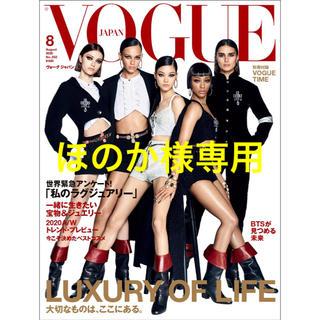 ボウダンショウネンダン(防弾少年団(BTS))のVOGUE JAPAN (ヴォーグジャパン) 2020年 8月号 BTS 新品(ファッション)