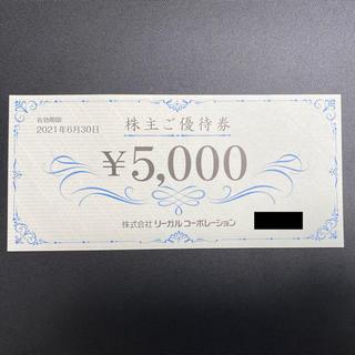 リーガル(REGAL)のリーガル 株主優待券 5000円分(ショッピング)