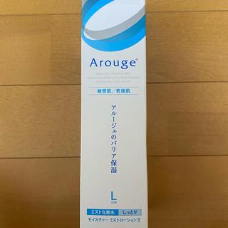 アルージェ(Arouge)の未開封 アルージェ モイスチャー ミストローションII<しっとり>(化粧水/ローション)