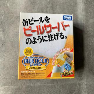 タカラトミー(Takara Tomy)の新品★ビールアワー のどごしイエロー(アルコールグッズ)