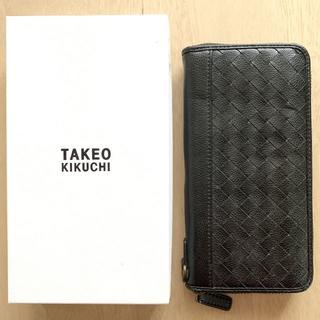 タケオキクチ(TAKEO KIKUCHI)のタケオ・キクチ TAKEO KIKUCHI 長財布 黒 編み込み 中古美品(長財布)