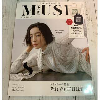 タカラジマシャ(宝島社)のOTONA MUSE オトナミューズ 8月号 雑誌のみ(ファッション)
