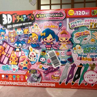 メガハウス(MegaHouse)のおもちゃ女の子用 3Dドリームぺんセット おまけ付き(その他)