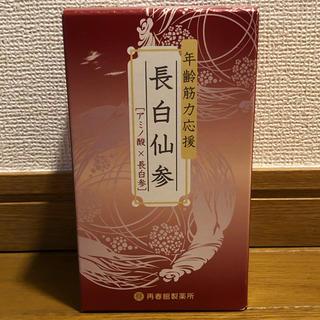 サイシュンカンセイヤクショ(再春館製薬所)の長白仙参  (アミノ酸)