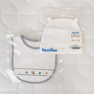 familiar - 【Familiar】新品未開封スタイ&帽子セット