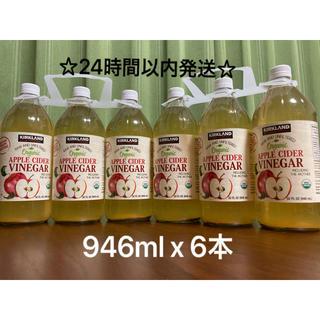 コストコ(コストコ)のアップルサイダービネガー 酢 946mlx6本(その他)