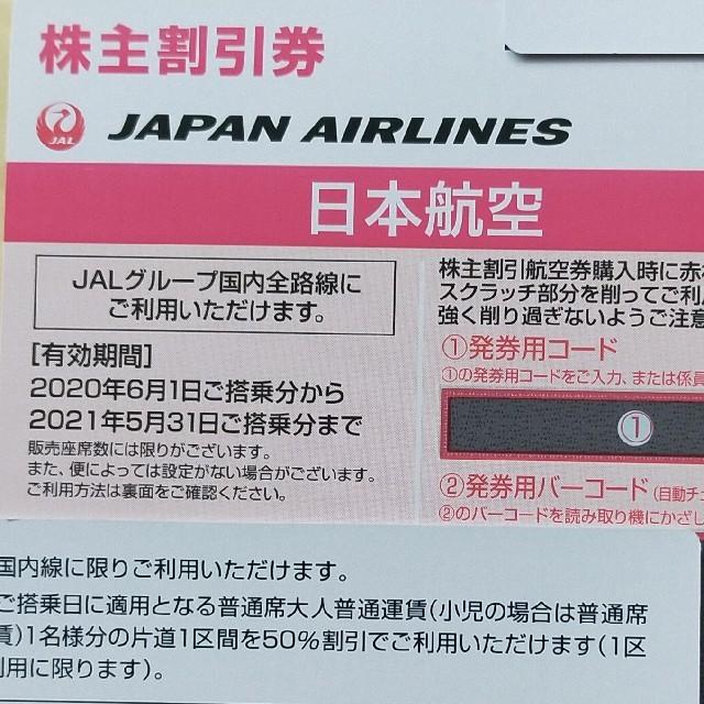 JAL(日本航空)(ジャル(ニホンコウクウ))のJAL株主優待券1枚+国内ツアー割引券付き冊子 チケットの乗車券/交通券(航空券)の商品写真