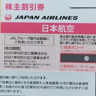 JAL(日本航空) - JAL株主優待券1枚+国内ツアー割引券付き冊子
