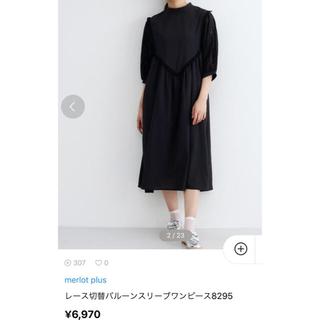 メルロー(merlot)のメルロー merlot プリュス レースバルーン ワンピース 黒 新品未使用(ミディアムドレス)