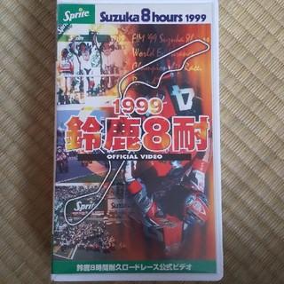 1999 鈴鹿8耐オフィシャルビデオ(その他)