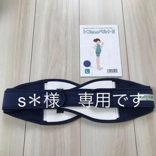 トコ(Toko)のトコちゃんベルト(その他)