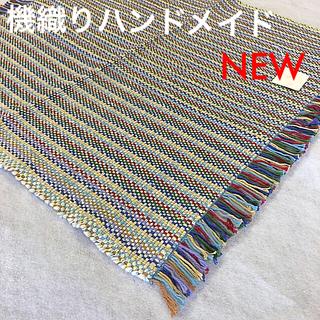 オリジナル(Original)の機織り 日本製 敷物 ランチョンマット テーブルセンター(キッチン小物)