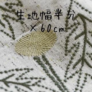 ミナペルホネン(mina perhonen)のtanpopo khaki ハギレ(生地/糸)