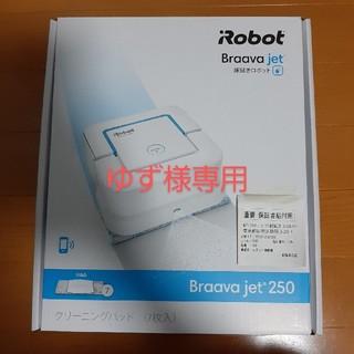 アイロボット(iRobot)の【新品・未開封】iRobot ブラーバ ジェット 250(掃除機)