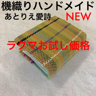 オリジナル(Original)の機織り 名刺入れ カードケース(キーケース/名刺入れ)