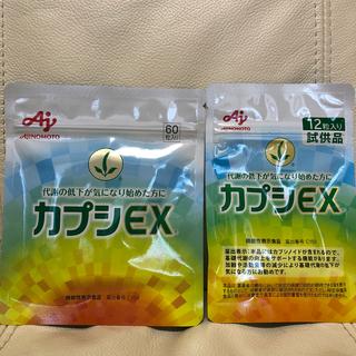 アジノモト(味の素)のカプシEX  60粒+12粒(ダイエット食品)