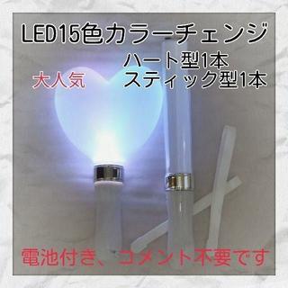 人気シルバーリングハート1本スティック1本LED ペンライト15色カラーチェンジ(アイドルグッズ)