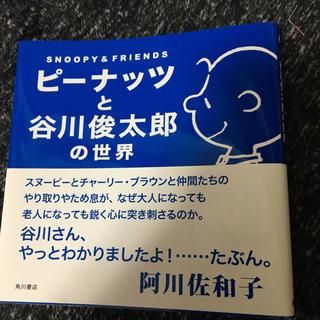 ピーナッツ(PEANUTS)の美品 スヌーピー ピーナッツと谷川俊太郎の世界(絵本/児童書)