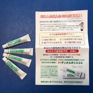 新品 デンタルポリス 試供品 4本 歯磨き粉(歯磨き粉)