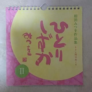 たとたん様専用(カレンダー/スケジュール)