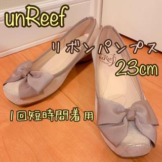 アンリーフ(unReef)のunReef リボンパンプス フラットシューズ ピンク アンリーフ 23cm(ハイヒール/パンプス)