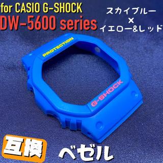 5600系G-SHOCK用 互換ベゼル スカイブルー×イエロー&レッド(腕時計(デジタル))