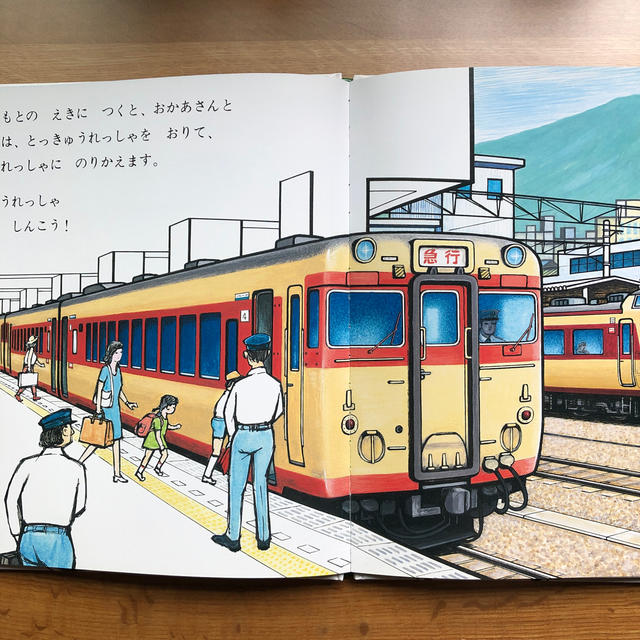 しゅっぱつしんこう!山本忠敬 電車鉄道絵本 2歳〜4歳の通販 by おもち ...