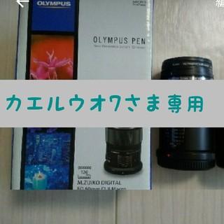 オリンパス(OLYMPUS)のM.ZUIKO DIGITAL ED 60mm F2.8 Macro(マクロ)(レンズ(単焦点))
