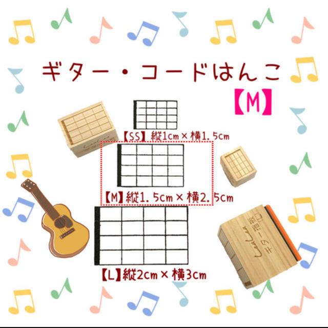 ギター コードスタンプ【Mサイズ】【ゴム印ハンコ】 スタンプ【送料無料】 ハンドメイドの文具/ステーショナリー(はんこ)の商品写真