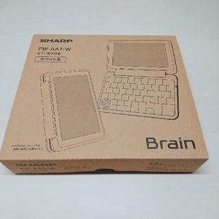 シャープ(SHARP)のシャープ 電子辞書 Brain PW-AA1 生活・教養モデル ホワイト(電子ブックリーダー)