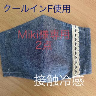 マスク(THE MASK)のMiki様専用  接触冷感 インナーマスク レース クールインF使用(その他)