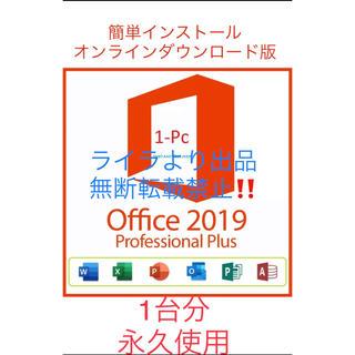 Microsoft - 新品●Office 2019ProPlus for Windows■永続1台分■
