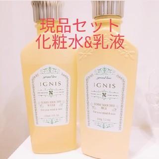 イグニス(IGNIS)の最終値下げ✨イグニス ✨🍋サニーサワ ーデュオ 化粧水&乳液  現品サイズ (化粧水/ローション)