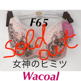 ワコール(Wacoal)のF65◎ワコール◎女神のヒミツ BRB416シリーズ ブラジャー単品 ピンク(ブラ)