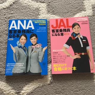 エーエヌエー(ゼンニッポンクウユ)(ANA(全日本空輸))のANA JAL客室乗務員になる本(資格/検定)