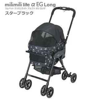 コンビ(combi)の新品 コムペット ミリミリライト α EG ロング 41,800円 (税込)(犬)